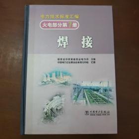 电力技术标准汇编·火电部分第7册:焊接