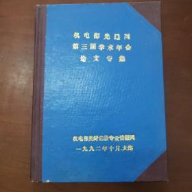 机电部光通网第三阶学术年会论文专集