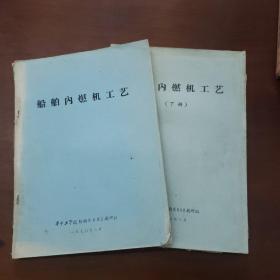 船舶内燃机工艺(上下册)