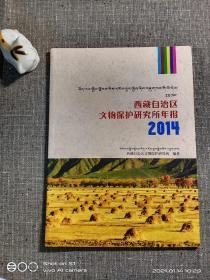 西藏自治区文物保护研究所年报 2014