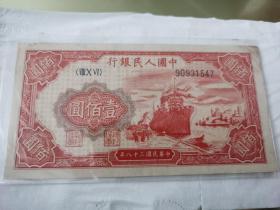 中华民国三十八年(人民币100元)第一套钱币