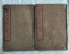 医门法律——《尚论篇》《尚论后篇》(两册)