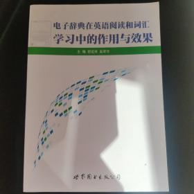 电子辞典在英语阅读和词汇学习中的作用与效果