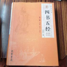 四书五经(第二册)