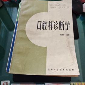 《口腔科诊断学》席懋椿编著上海科学技术出版社32开372页