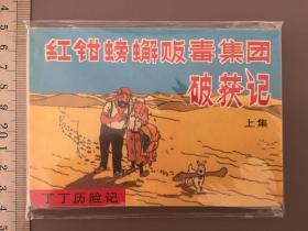 连环画《红钳螃蟹贩毒集团破获记》上册