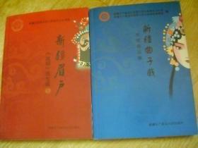 新疆曲子戏(传统曲目辑 ) 、新疆眉户(迷糊)戏专辑1  两册