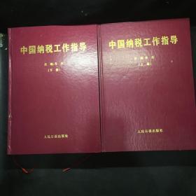 中国纳税工作指导   上下册