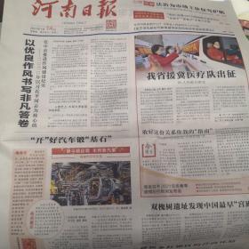 河南日报2021年1月14日