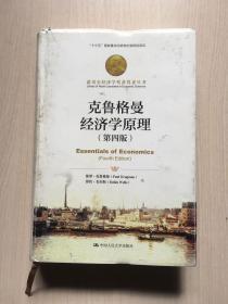 克鲁格曼经济学原理(第4版)  (封面微脏,无划线)