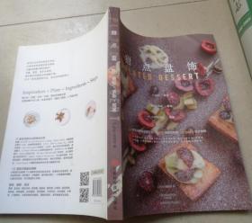 甜点盘饰:蛋糕·慕斯·塔派:A9