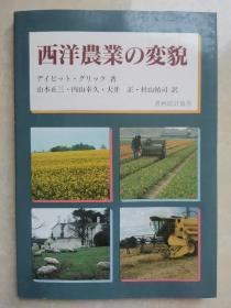 西洋农业的变貌(日文原版书)