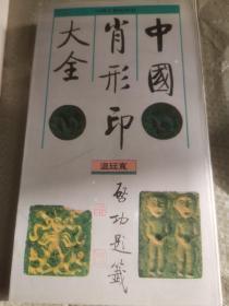中国肖形印大全