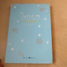 海的礼物:女人的生命之书