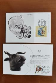 2021辛丑牛年生肖邮票极限明信片一套两枚,加盖1月5日首日重庆牛脑壳邮戳。片源一枚为徐悲鸿十二生肖国画牛明信片,一枚为圆明园十二兽首牛明信片。