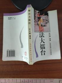 膝法大擂台  安在峰  编著  北京体育大学出版社