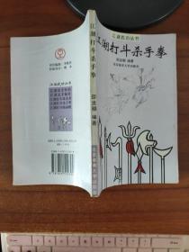 江湖打斗杀手拳  邵发明  编著  北京体育大学出版社
