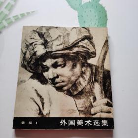 外国美术选集:素描2