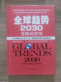 全球趋势2030:变幻的世界(精装)