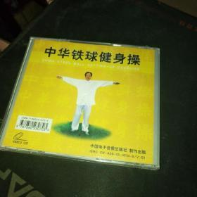 中华铁球健身操(CD)全新未开封