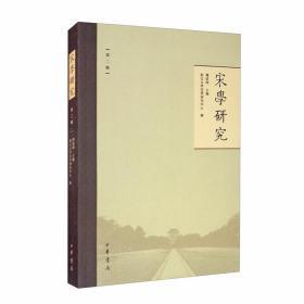 宋学研究 第二辑
