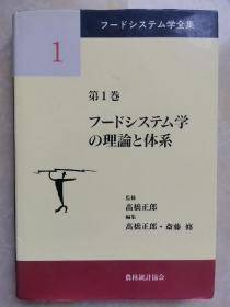 食品系统学的理论和体系(第一卷)日文原版书