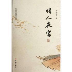 情人夜宴 方英文 著 散文 文学 西安出版社 畅销书籍排行 新华正版