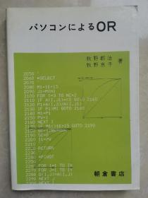电脑OR(日文原版书)
