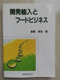 开发进口和食品业务(日文原版书)