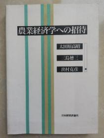 农业经济学的招待(日文原版书)