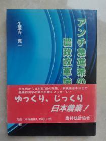 日本急进派的农政改革论(日文原版书)