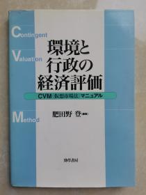 环境行政的经济评价(日文原版书)