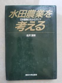 开发水田农业的思考(日文原版书)