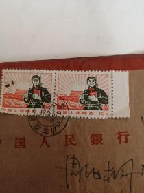 带双连红色邮票的文革实寄封
