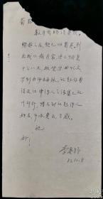 已故文学大家翻译家李霁野信札一页(保真)