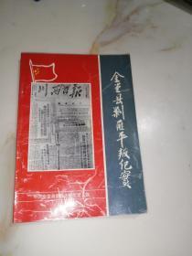 金堂县剿匪平叛纪实(32开本,金堂县委党史研究室编写,96年印刷)内页干净。介绍了成都市金堂县的解放初期剿匪情况。