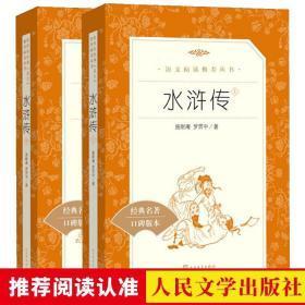 经典名著水浒传上下两册套装 世界名著中国古长篇小说阅读书籍经小学生五六年级初中生七八九年级高中生课外读物人民文学出版社
