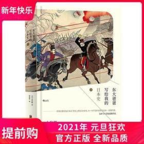 【现货】东大爸爸写给我的日本史(2)(精装)