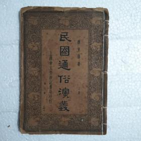 民国通俗演义 第3集[上海会文堂新记书局民国24年版]