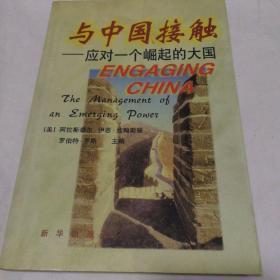 与中国接触:应对一个崛起的大国