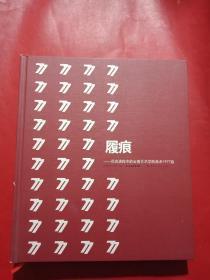 履痕 : 历史进程中的云南艺术学院美术1977级