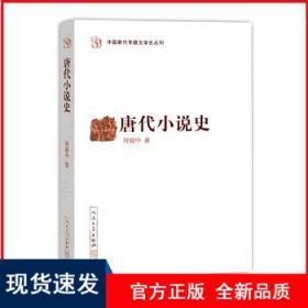 【现货】唐代小说史 程毅中 人民文学 9787020156474