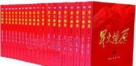 正版《星火燎原全集》(1-20)全20册 解放军出版社