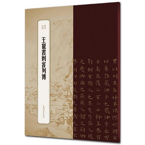 新书--书苑拾遗:王宠书刺客列传