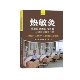 热敏灸防治疫病理论与实践