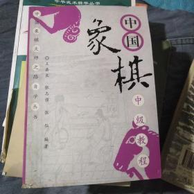 中国象棋中级教程