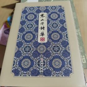 寒山子诗集-------拾瑶丛书        唐代白话大诗人寒山子的诗集;掀起了风靡美日的寒山诗热;走进佛教诗人的诗与佛的生活。