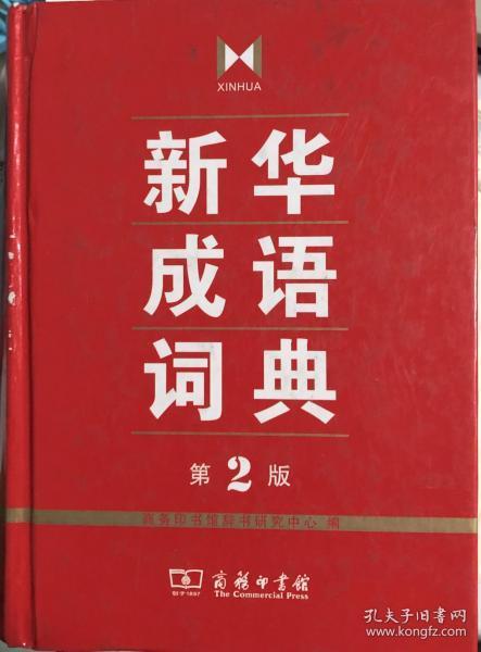 新华成语词典:第2版
