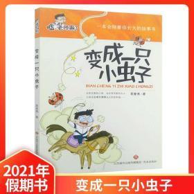 2021年寒假书 1-3年级 变成一只小虫子郭姜燕图书一本会陪你长大的故事书一二三年纪123年纪寒假假期阅读书目2020变成一只小虫子书