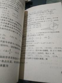 美国中学生数学竞赛题解.2